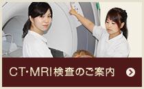 CT・MRI検査のご案内