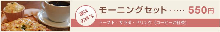 モーニングセット 550円